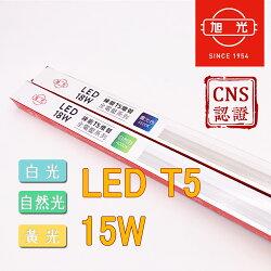 旭光 LED T5 層板燈 支架燈 一體成型 3尺 15W LED層板燈 間接照明(含串接線)-JOYA燈飾