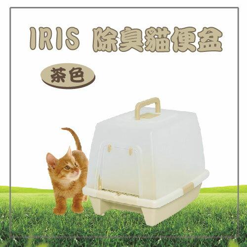 ~力奇~IRIS 付落屋型貓砂盆 加長  SN~620 茶色~1370元  H092A07