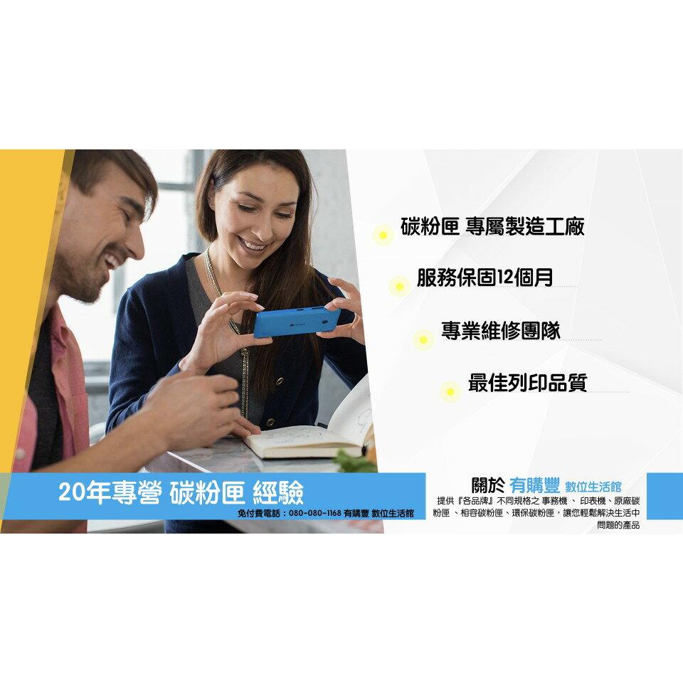 【有購豐】FujiXerox CT201117 黃色副廠碳粉匣 適用C1110/C1110B