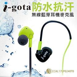 i-gota 防潑水 抗汗 耳掛式運動無線藍芽耳機 語音報號 切換歌曲 低電量警示 免持聽筒/藍牙 耳機 麥克風/EPM-BT-001