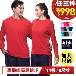 吸濕排汗 大尺碼 排汗衣 長袖 紅色