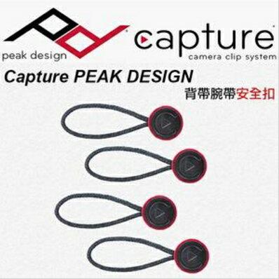 Peak Design Capture 背帶腕帶安全扣4入裝(7-14個工作天出貨)