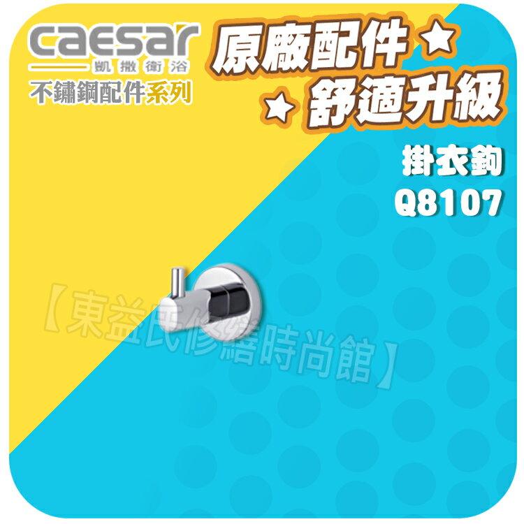 Caesar凱薩衛浴 掛衣鉤 Q8107 不銹鋼浴室系列【東益氏】漱口杯架 置物架 衛生紙架 香皂盤