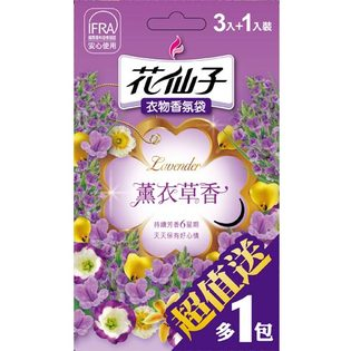 花仙子衣物香氛袋薰衣草香10gX4入袋