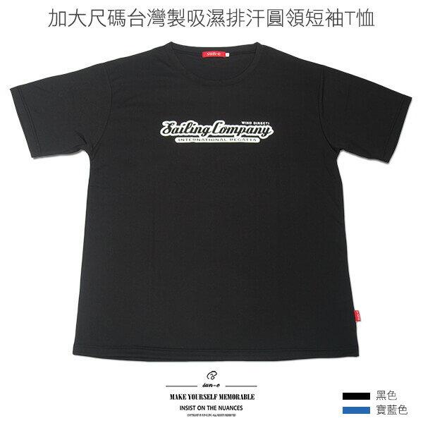 加大 吸濕排汗短袖T恤 製圓領短T 英文字彈性T恤 機能布料大尺寸T恤 聚酯纖維100^%