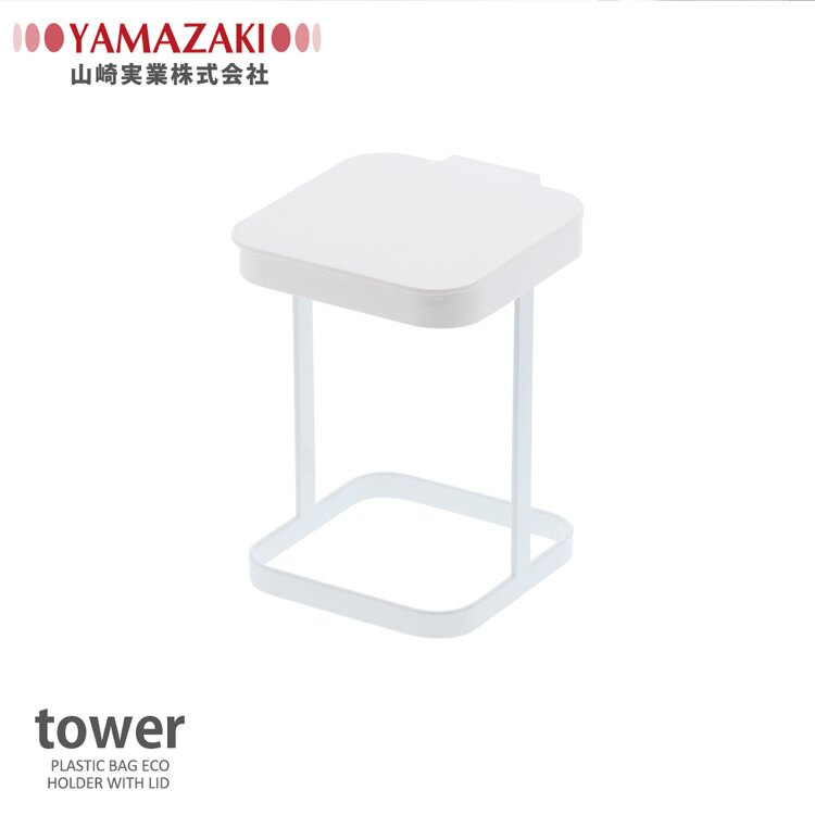 日本【YAMAZAKI】tower桌上型垃圾袋架-有蓋(白)★收納盒 / 置物架 / 廚房收納 / 小型垃圾桶架 2