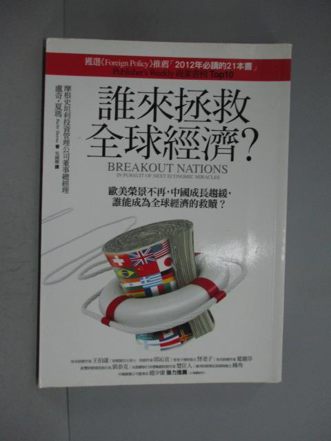 【書寶 書T8/社會_HNF】誰來拯救 經濟_盧奇夏瑪