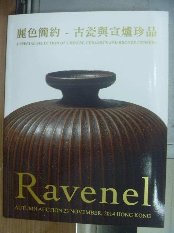 ~書寶 書T4/收藏_PCE~Ravenel_Aspecial selection of.