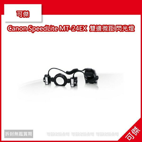 可傑 Canon SpeedLite MT-24EX MT 24EX 雙邊微距 閃光燈 公司貨