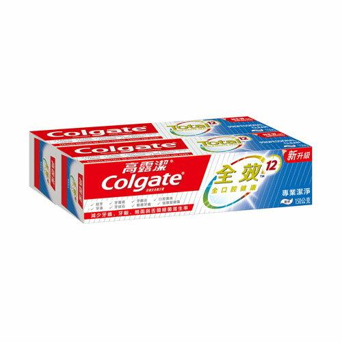 高露潔全效專業潔淨牙膏150g*2入【愛買】 - 限時優惠好康折扣