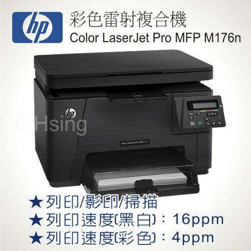 HP LaserJet Pro 100 M176n 彩色雷射複合機 列印條碼