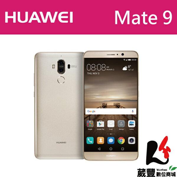 HUAWEI Mate 9 4G/64G Leica 雙鏡頭