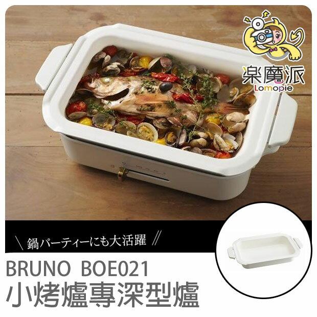 日本BRUNO  BOE021專用陶瓷深型鍋 (小) 2-3人 無煙 章魚燒 大阪燒 鐵盤 烤盤