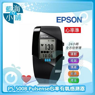 EPSON PS-500B Pulsense心率有氧感測器(手錶)