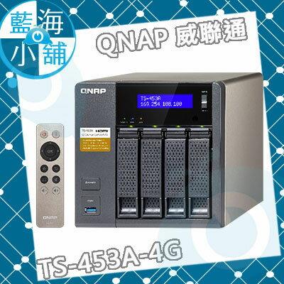 QNAP 威聯通 TS-453A-4G 4-Bay NAS 網路儲存伺服器★附遙控器★