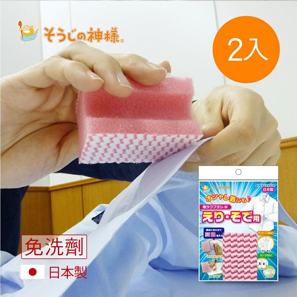 【日本神樣】掃除之神 日製免洗劑衣領/衣袖/鞋子2用極細纖維清潔海綿刷-2入