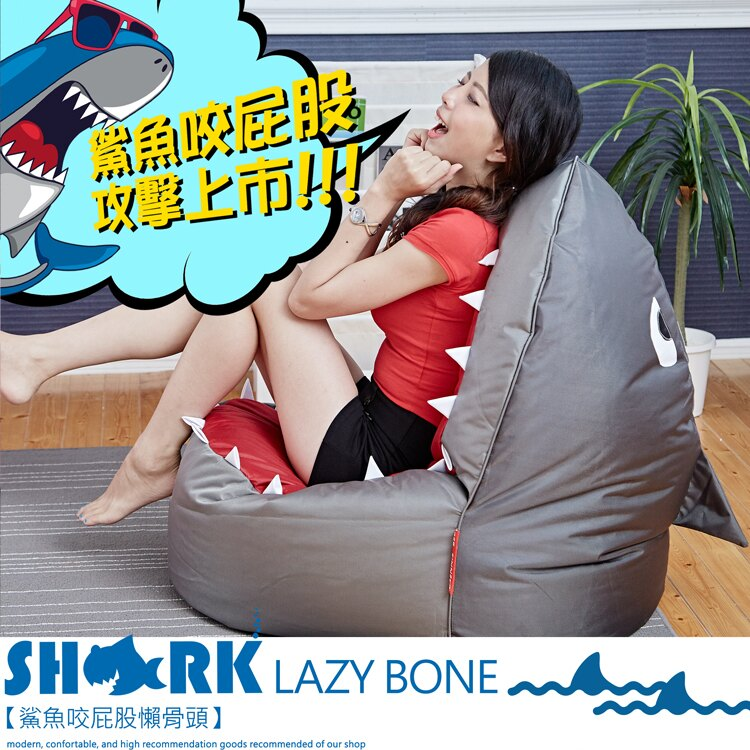 【鯊魚咬屁股】懶骨頭/沙發椅/沙發床★班尼斯國際家具名床