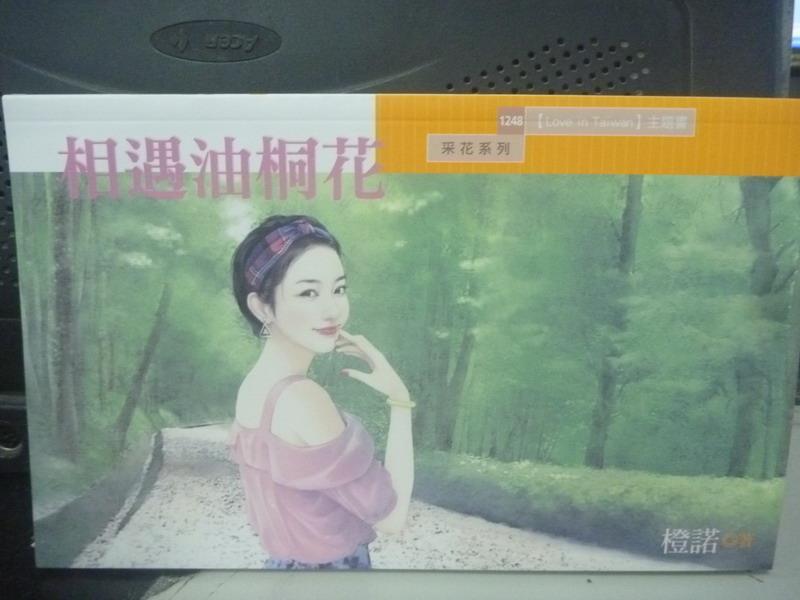 【書寶二手書T7/言情小說_IEG】相遇油桐花_橙諾