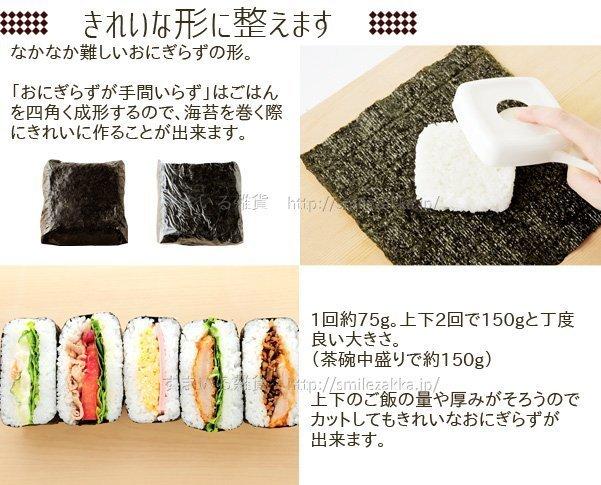family2日本生活精品館 日本品牌【Arnest】握便當飯糰模 A-76530