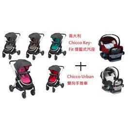 【淘氣寶寶】 義大利 Chicco Urban 個性化雙向手推車+義大利Chicco Key-Fit 30 提籃式汽座提藍