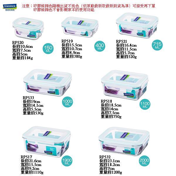 Glasslock強化玻璃微波保鮮盒長方型RP520/RP519/RP521/RP533/RP518/RP517/RP532 便當盒