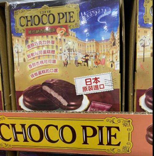 [COSCO代購] C131445  LOTTE CHOCO PIE 樂天杏桃蛋糕風味巧克力派 31公克X36入