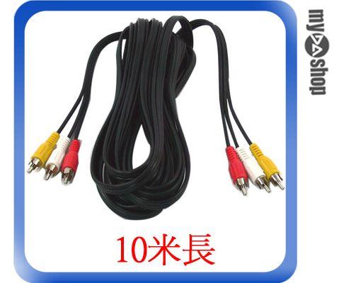 《DA量販店E》全新 影音訊號線 AV 端子 傳輸線 線材 3頭對3頭 10米長 熱賣中 (12-085)