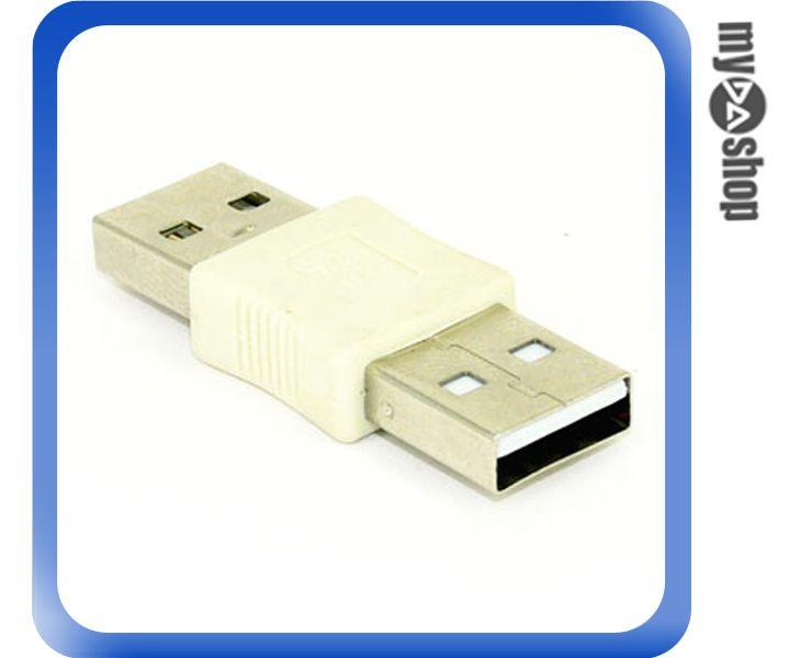 《DA量販店A》電腦線材 週邊專用 USB 轉 USB M/M 公對公 延長 轉接頭 (12-155)