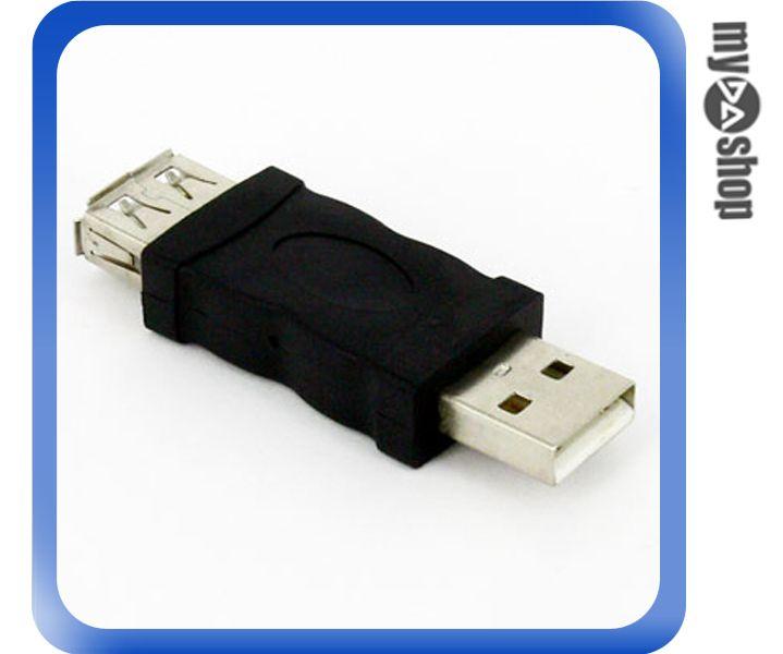 《DA量販店A》電腦線材 週邊專用 USB 轉 USB母座 M/F 公對母 延長 轉接頭 (12-156)