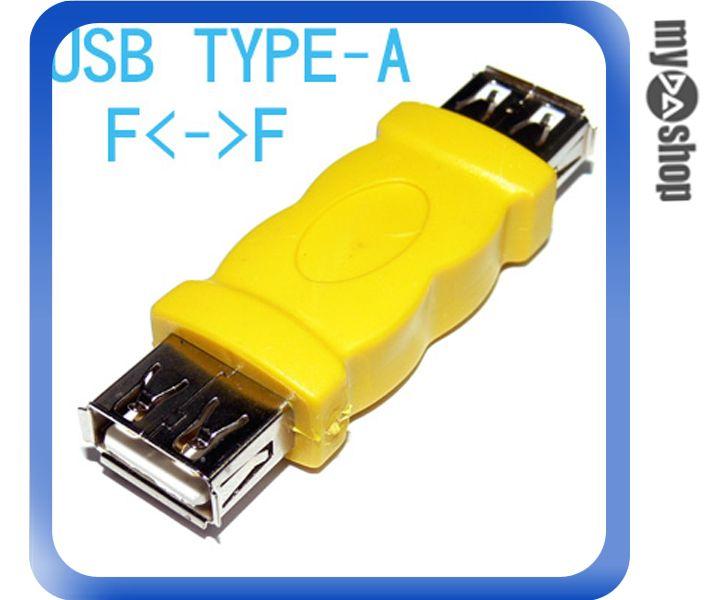 《DA量販店》全新 高品質 USB A TYPE 母頭 轉 母頭 接頭 轉換頭 (12-176)