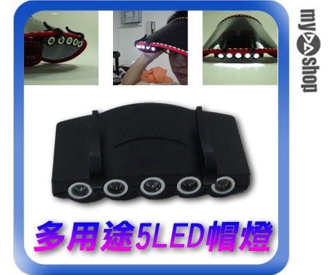《DA量販店B》全新 迷你 超亮 5LED 夾式 帽燈 送電池 釣魚/露營/騎車/踏青 (17-038)