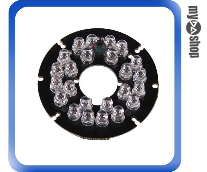 《DA量販店C》海螺 圓形 紅外線燈板 24顆 5mm 紅外線LED燈 60度投射角 (18-194)
