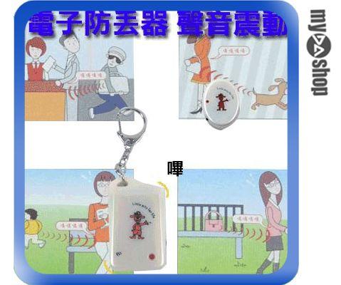 《DA量販店G》電子防丟器 從此不怕寵物/小孩走失/皮夾被偷 可尋物 聲音/振動(22-038)