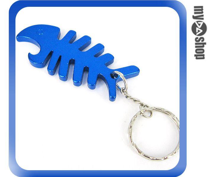 《DA量販店B》全新 鋁合金 開罐器 魚骨頭造型 個性鑰匙圈 (22-939)