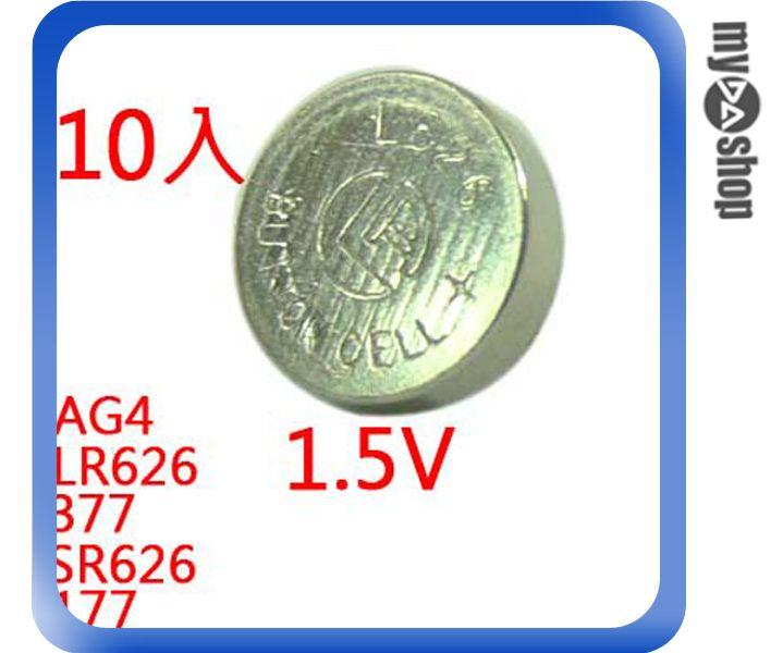 《DA量販店F》全新 10顆 AG4 LR626 RW329 V377 1.5V 鈕扣 / 水銀電池 (24-005)