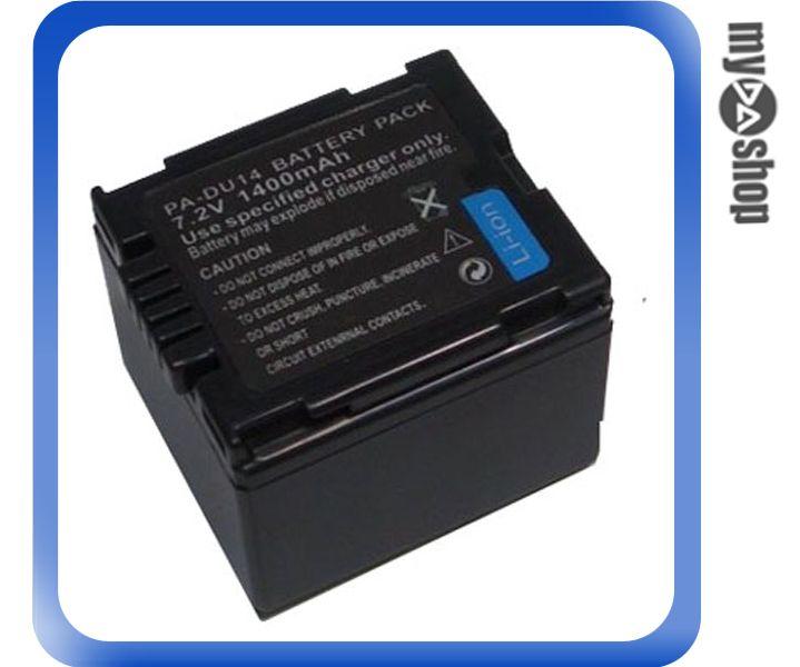 《DA量販店F》PANASONIC CGA-DU14/DU12鋰電池 1400mAh NV-GS/MX/PV-GS/VDR-D(25-065)