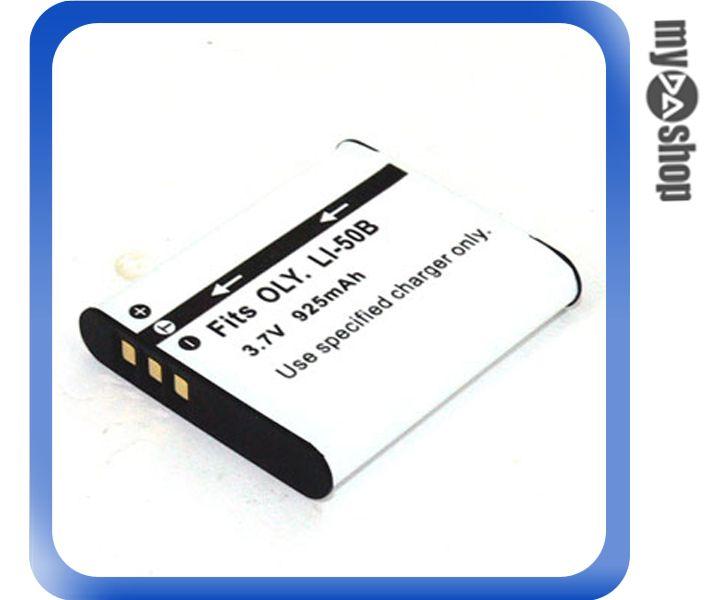 《DA量販店F》Olympus LI-50B 鋰電池 925mAh Stylus MJU 1010 1020 1030SW (25-152)