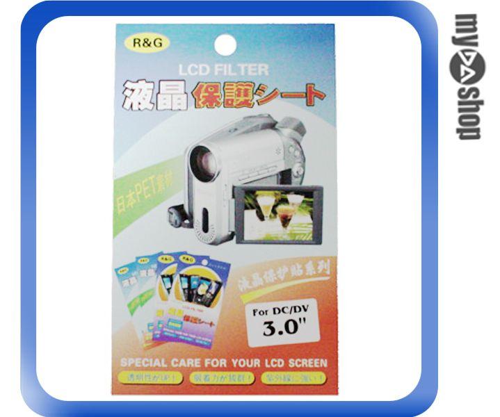 《DA量販店D》數位相機 3.0吋 LCD螢幕 保護貼 防眩耐刮 免裁切(32-113)