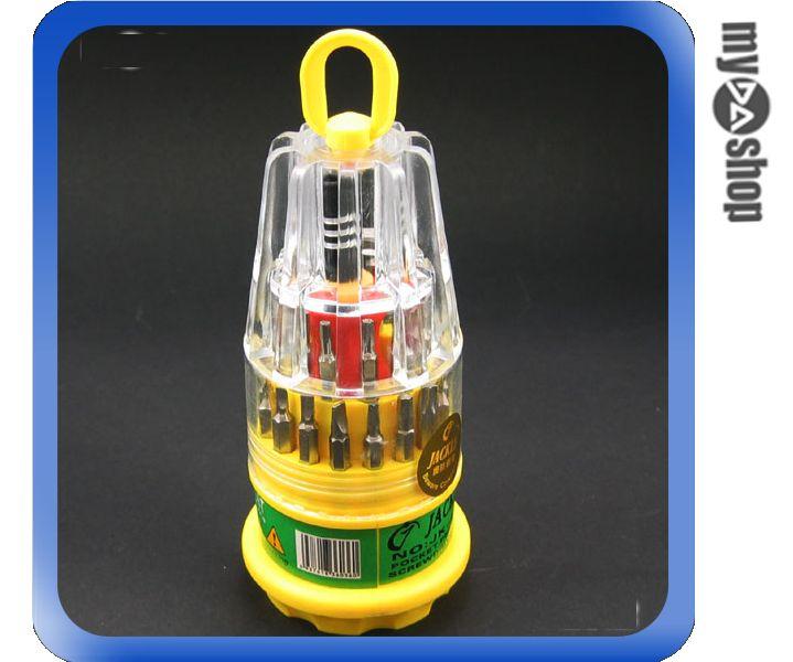 《DA量販店G》31合1 多用途 維修用 手錶/精密儀器 攜帶式 工具盒/工具箱 (34-423)