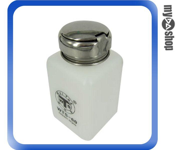 《DA量販店》全新 WTS-60 多用途 溶劑瓶 分裝瓶 防腐瓶 可裝酒精等多種溶劑 (34-535)