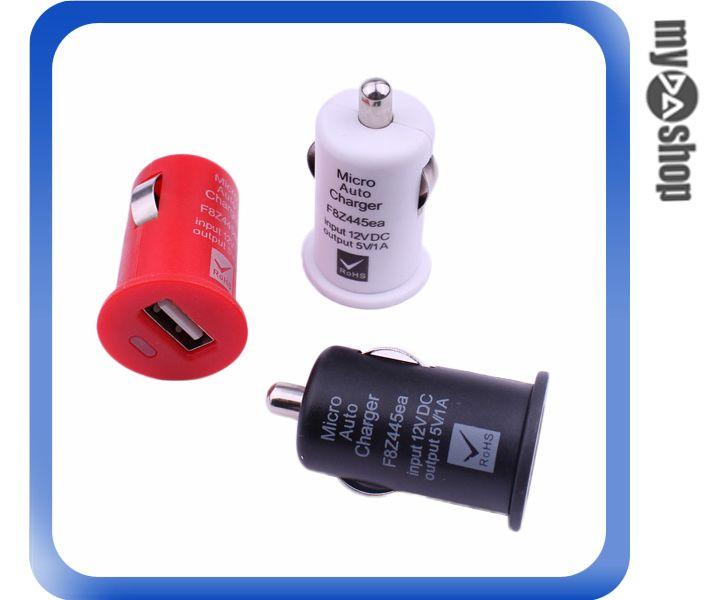 《DA量販店》汽車 車用 手機 USB 充電器 車充 5V1A 適用各種手機 3入一組(77-069)