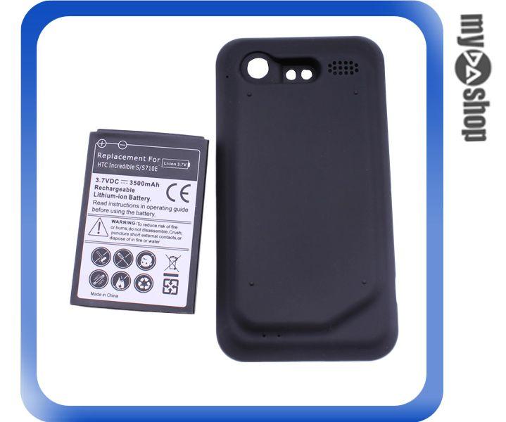 《DA量販店》HTC G11 incredible S S710e 3.7VDC 3500mAh 加厚電池 背蓋(77-359)