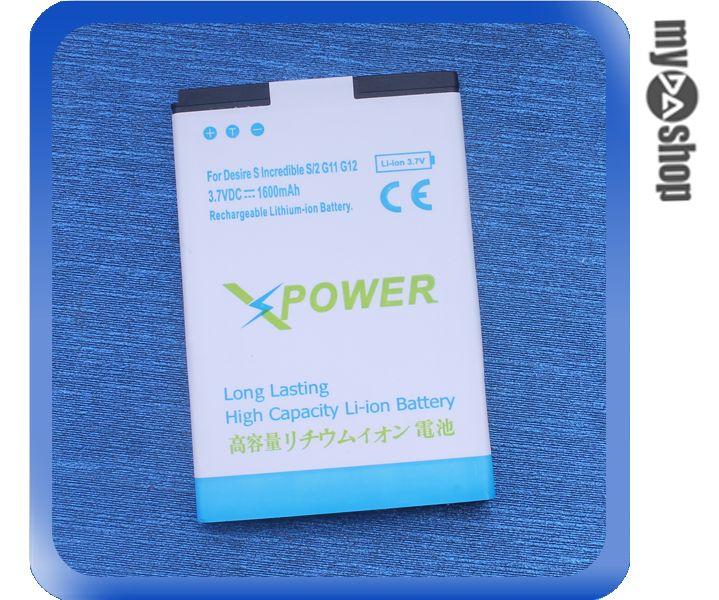 ~DA量販店~HTC 3.7V 1600mAh 電池  G11 S710E  G12 S5