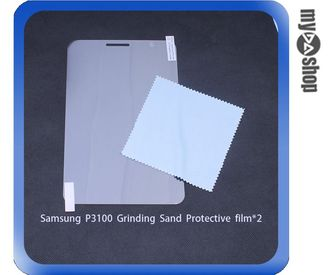 《DA量販店》三星 Samsung P3100 平板電腦 螢幕 磨砂 保護貼 保護膜 2入(78-1357)