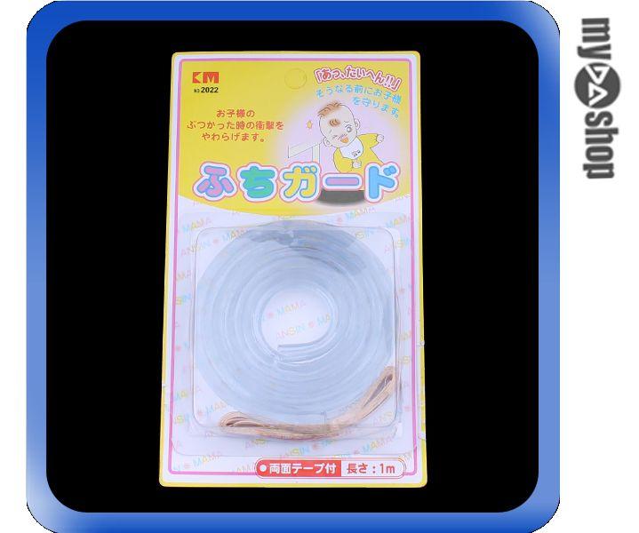 《DA量販店》幼兒安全 防撞條 防護條 防撞條 防撞貼 附3M雙面膠 安全用品(79-0275)