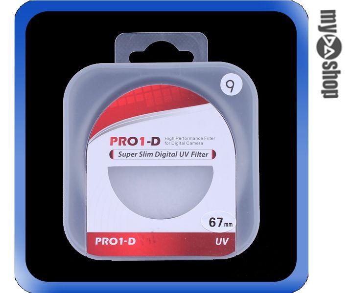 《DA量販店》UV PRO1-D 紫外線 濾鏡 鏡頭 保護鏡 保護蓋 適用尺寸 67mm(79-2066)