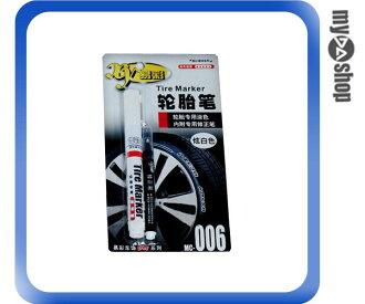 《汽機車用品兩件9折》汽車 DIY 輪胎 補漆 描胎筆 白色(79-2654)