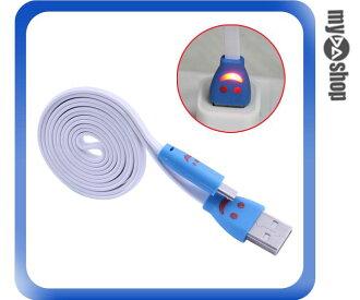 《DA量販店》Micro USB 三星 HTC sony nokia 笑臉 發光線 傳輸 充電線 白色(79-6344)