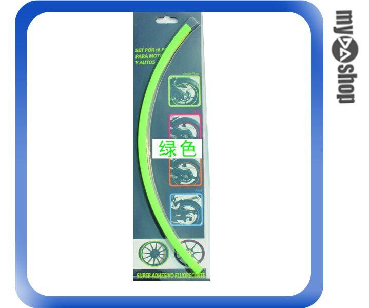 《DA量販店》汽車 DIY 車輪 3M 輪框貼紙 反光貼紙 改裝 改色 16吋 綠色(V50-0926)