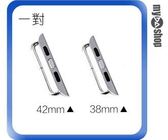 《DA量販店》Apple watch 不鏽鋼 金屬 錶帶扣 42mm 銀色 1對(V50-1052)
